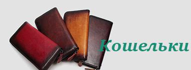 купить кошелек из натуральной кожи, кожаный кошелек, мужской кошелек, женский кожаный кошелек, купить кошелек, Боярка, Киев, Украина, магазин аксессуаров из натуральной кожи, мужские женские кожаные аксессуары