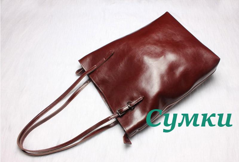 купить сумку, сумка натуральная кожа, кожаная сумка