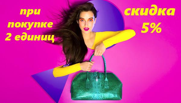 акции, магазин сумок